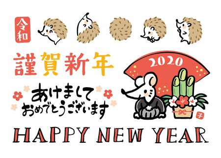 It is an illustration material set used for Japanese New Year cards. Characters that mean Happy New Year are written in Japanese. The word Reiwa is the name of the Japanese era. 向量圖像