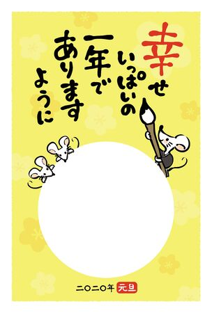 """This is a photo frame for Japanese New Years cards. It is written in Japanese """"Lets have a fun year. New Years Day 2020""""."""