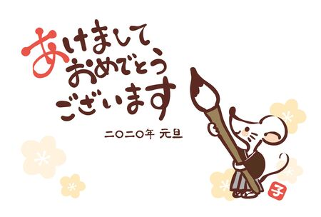 """This is a photo frame for Japanese New Years cards. Written in Japanese. """"Happy New Year, New Years Day 2020"""""""
