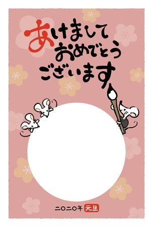 "This is a photo frame for Japanese New Year's cards. It says ""Happy New Year, New Year's Day 2020"" in Japanese."