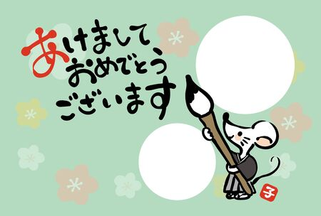 This is a photo frame for Japanese New Years cards. Written in Japanese. happy New Year.