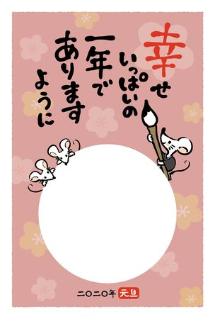 "This is a photo frame for Japanese New Year's cards. It is written in Japanese ""Let's have a fun year. New Year's Day 2020""."
