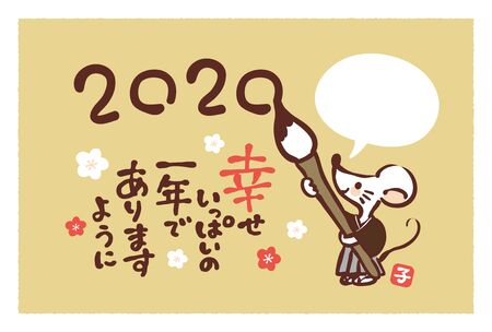 """This is a design template for Japanese New Year cards. """"2020 is a fun year"""" is written in Japanese."""