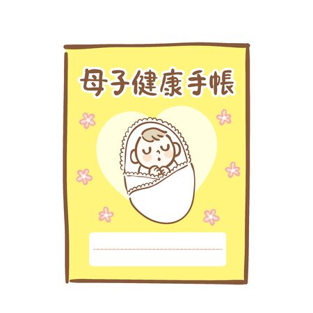 Mother and child health handbook.It is written in Japanese as