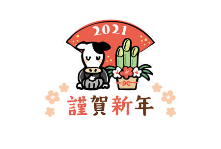 """Design template for Japanese New Year cards. It is written in Japanese as """"Happy New Year. 2020""""."""