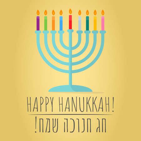 Jewish tradition Menorah and Happy Hanukkah text icon vector illustration. Hebrew text translation: