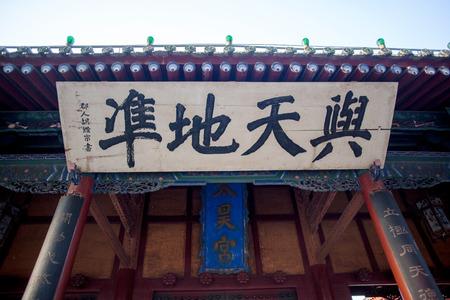 plaque: la placa de Gansu Tianshui Fuxi Temple