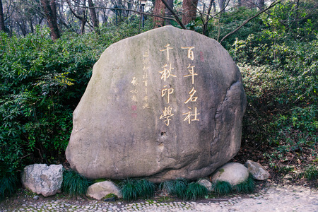 Monument to centuries of Xiling Seal Engravers Editorial