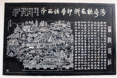 carved stone: West Lake in Hangzhou, Zhejiang Province, Xiling Seal Engravers carved stone