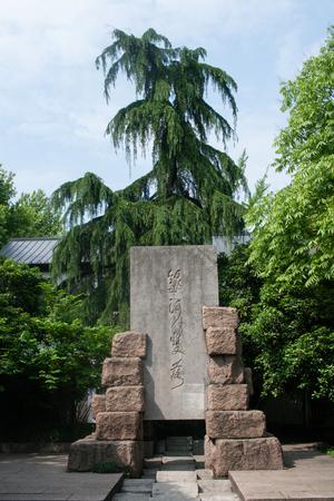 Fengshan Hangzhou Gate site stone ctablet