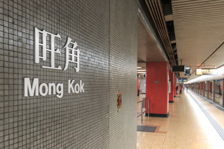 hong kong people: Mong Kok MTR sign, one of the metro stop in Hong Kong Editorial