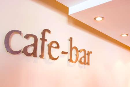 cafe bar: Het interieur van de nieuwe cafe bar klaar om te openen, fotografie Stockfoto