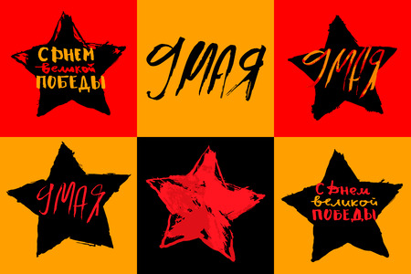 May 9. Translation Russian inscriptions: May 9. Happy Victory Day. Brush lettering, calligraphy. Yellow, red, black background.