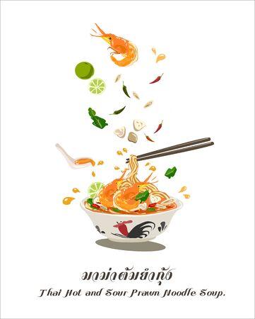 """Cibo tailandese preferito """"Tom yam noodles"""" in zuppa calda e piccante con carne di maiale affettata, polpette di pesce, wonton croccanti ed erba cipollina. Bacchette sulla ciotola. Isolato in sfondo bianco. Illustrazione vettoriale."""