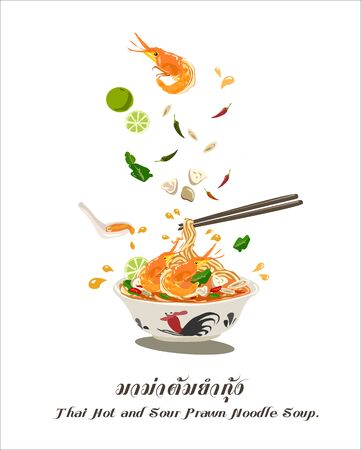"""Nourriture préférée des thaïlandais """"Tom yam noodles"""" dans une soupe chaude et épicée avec du porc tranché, des boulettes de poisson, du wonton croustillant et de la ciboulette. Baguettes sur bol. Isolé sur fond blanc. Illustration vectorielle."""