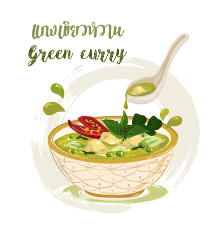 Green curry : Vector illustrations of Thai food ,Gang Kiew Wan ,Thai green curry in coconut milk.