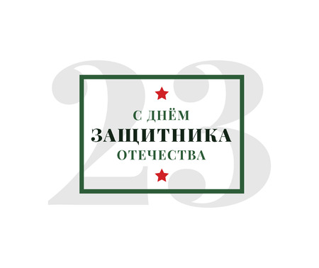 Typography for 23 february. Russian text - defender of the fatherland day. Usable for greeting cards, invitations, t-shirts and banners. Illustration