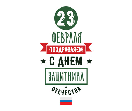 defender: Typography for 23 february. Russian text - defender of the fatherland day. Usable for greeting cards, invitations, t-shirts and banners. Illustration