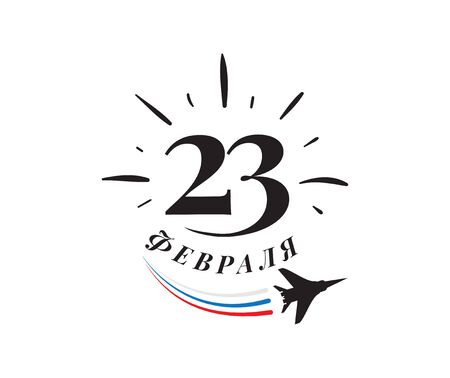 soviet flag: Typography for 23 february. Russian holiday. Stock Photo