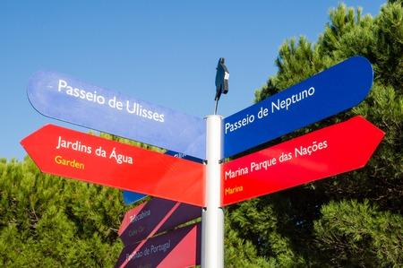 expo: Parque das Nacoes, Expo district in Lisboa, Portugal Stock Photo