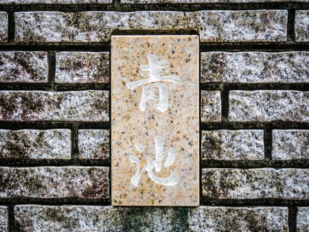 philosophers: KYOTO, JAPAN - MARCH 24: Philosophers walk on March 24, 2015 in Kyoto, Japan. The route is named after the Japanese philosopher Nishida Kitaro who is thought to have used it for daily meditation. Editorial