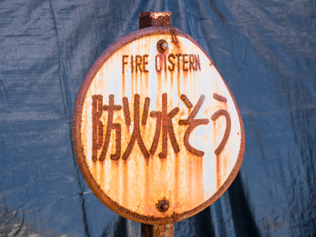 cisterna: signo de fuego cisterna