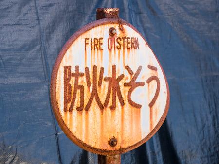 aljibe: signo de fuego cisterna