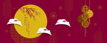 Fröhliches Mitte-Herbst Festival. Kaninchen und abstrakte Elemente. Chinesisch übersetzen: Mid Autumn Festival.
