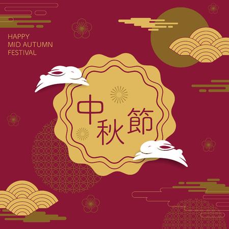 幸せ半ば秋祭り。ウサギと抽象型の要素。中国語翻訳: 中秋。