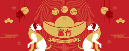 happy new year, 2018, Chinese new year greetings, Year of the dog , fortune,  (Translation: Happy new year/ rich ) 일러스트
