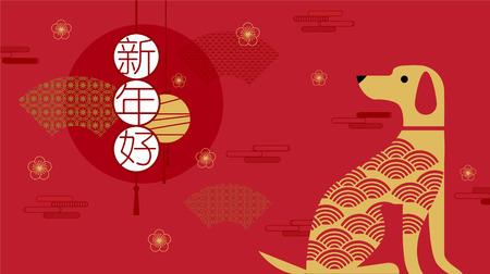 Frohes Neues Jahr, 2018, Chinesisches Neujahrsgrüße, Jahr des Hundes, Glück, (Übersetzung: Frohes neues Jahr) Standard-Bild - 88047951
