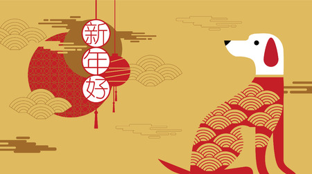 Happy New Year, 2018, Chinese new year greetings, Year of the Dog, fortune,  (Translation: Happy new year) Imagens - 88047950