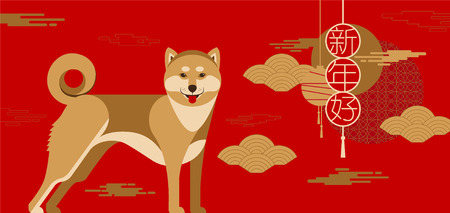 happy new year, 2018, Chinese new year greetings, Year of the dog , fortune,  (Translation: Happy new year/ rich ) Vectores
