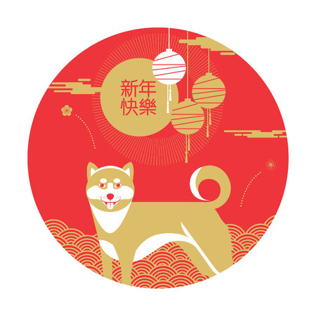 celebration smiley: Happy new year, 2018, Chinese new year greetings, year of the dog, fortune,  (Translation: Happy new year) Illustration