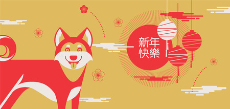 wishing card: happy new year, 2018, Chinese new year greetings, Year of the dog , fortune,  (Translation: Happy new year) Illustration