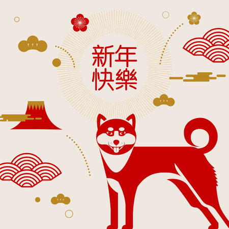88554994 happy new year 2018 chinese new year greetings year of the dog fortune translation happy new year rich