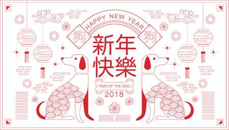 새해 복 많이 받으세요, 2018 년, 새해 인사, 개년, 재산, (번역 : 새해 복 많이 받으세요 / 부자 / 개) 스톡 콘텐츠 - 88554995