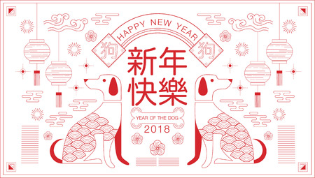 happy new year, 2018, Chinese new year greetings, Year of the dog , fortune,  (Translation: Happy new year/ rich /dog)