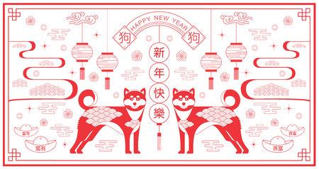 새해 복 많이 받으세요, 2018 년, 새해 인사, 개년, 재산, (번역 : 새해 복 많이 받으세요 / 부자 / 개) 스톡 콘텐츠 - 88554997
