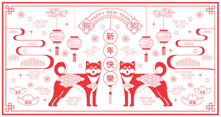 happy new year, 2018, Chinese new year greetings, Year of the dog , fortune,  (Translation: Happy new year rich dog)
