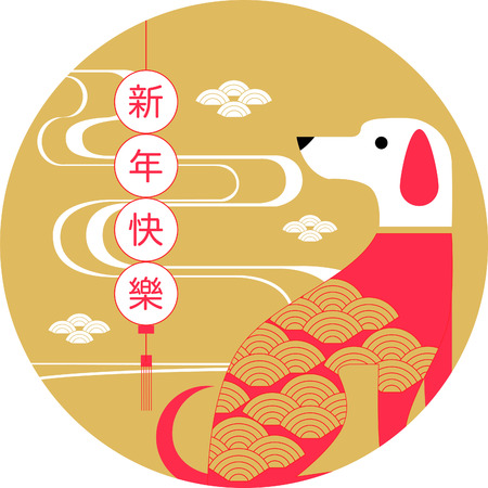 Frohes neues Jahr, 2018, Chinesisches Neujahrsgrüße, Jahr des Hundes, Glück, (Übersetzung: Frohes neues Jahr) Standard-Bild - 88554998