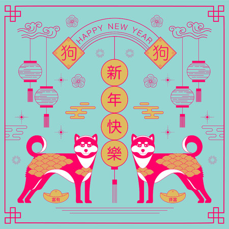 Happy new year, 2018, Chinese new year greetings, Year of Dog. Reklamní fotografie - 88558579