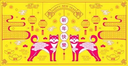Chinesisches Neujahr, 2018, Grüße, Jahr des Hundes, (Übersetzung: Frohes neues Jahr / reich / Hund) Standard-Bild - 88854328