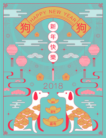 Chinese new year , 2018, greetings, calendar, Year of the dog , (Translation: Happy new year rich dog)