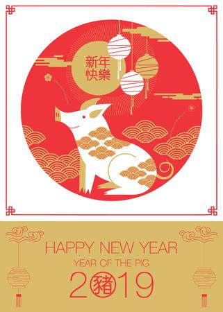 Chinees Gelukkig Nieuwjaar 2019 in combinatie met het jaar van het ontwerp van de wenskaartsjabloon van het varken