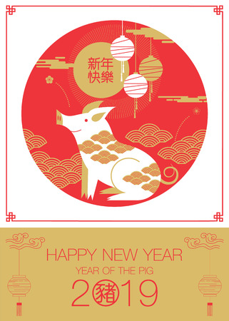 Cinese felice anno nuovo 2019 in concomitanza con l'anno del disegno del modello di biglietto di auguri di maiale