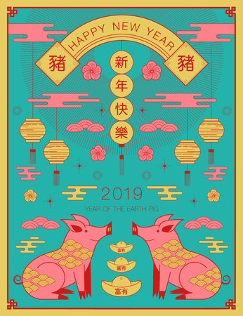 Chinese Happy New Year 2019 in conjunction with the year of the pig greeting card template design 스톡 콘텐츠 - 105131336