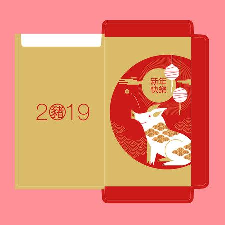 Envelop, Beloning, gelukkig nieuwjaar, 2019, Chinese nieuwjaarswensen, Jaar van het varken, fortuin, (Vertaling: Gelukkig nieuwjaar / rijk / varken) Vector Illustratie