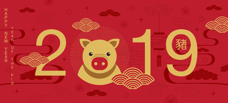 happy new year, 2019, Chinese new year greetings, Year of the pig , fortune,  (Translation: Happy new year rich  pig ) Illusztráció