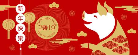 새해 복 많이 받으세요, 2019, 구정 인사, 돼지의 해, 재산, (번역 : 새해 복 많이 받으세요 / 부자 / 돼지) 스톡 콘텐츠 - 104879916
